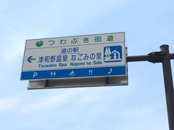 mitinoeki_3.jpg